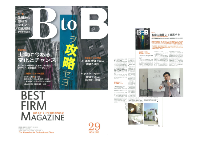 BEST FIRM MAGAGINE29号