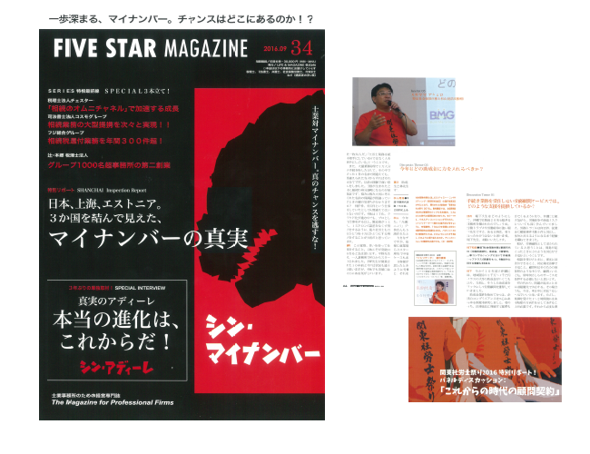 FIVE STAR MAGAGINE34号